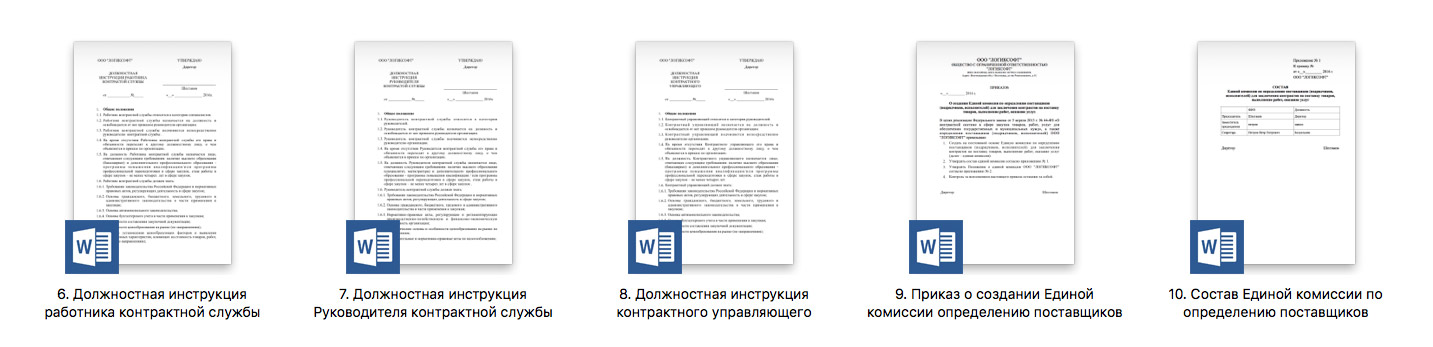 должностная инструкция единой комиссии по закупкам